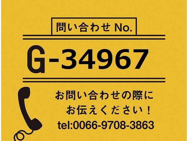 【お問合せ番号:G-34967】