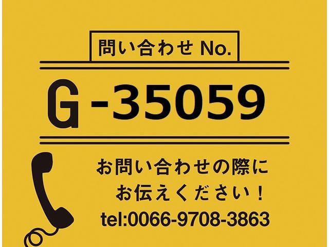 【お問合せ番号:G-35059】