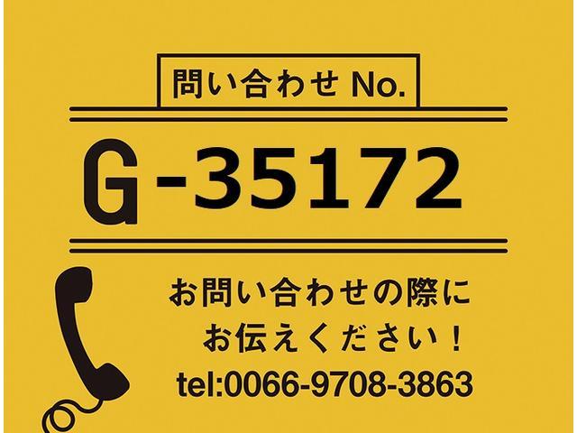 【お問合せ番号:G-35172】