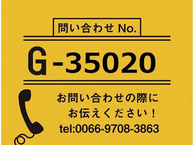 【お問合せ番号:G-35020】