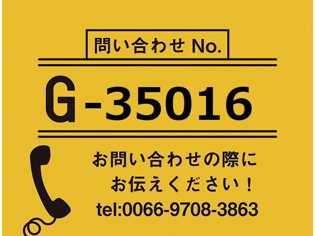 【お問合せ番号:G-35016】