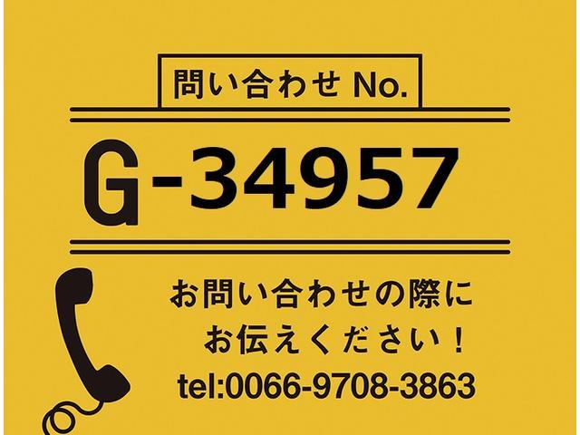 【お問合せ番号:G-34957】