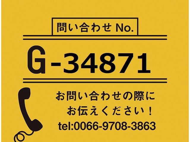 【お問合せ番号:G-34871】
