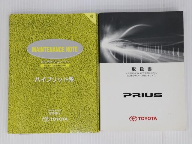 「トヨタ」「プリウス」「セダン」「東京都」の中古車17