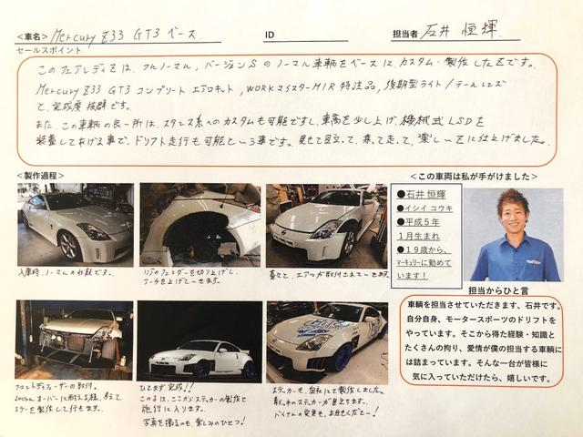 Ver.S Mercury GT3 コンプリート・公認車(15枚目)