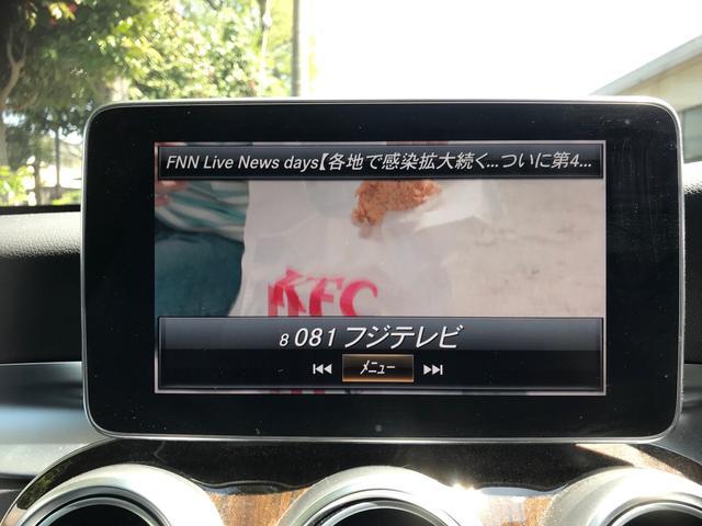 C350eアバンギャルド レザーエクスクルーシブP HDDナビ TV バックカメラ パノラマサンルーフ レザーシート シートヒーター ETC パワートランクリット(16枚目)