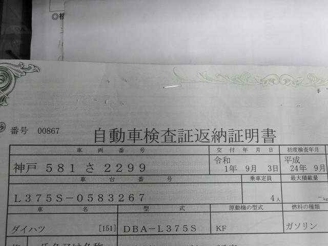 「ダイハツ」「タント」「軽自動車」「千葉県」の中古車8