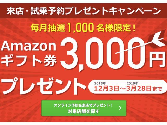 現在グーネットの来店予約でご来店の方の中より毎月1,000名様に抽選で、3,000円分のAmazonギフト券が当たります。ぜひご来店頂きギフトカードをゲットして下さい☆来店予約画面よりご応募下さい。
