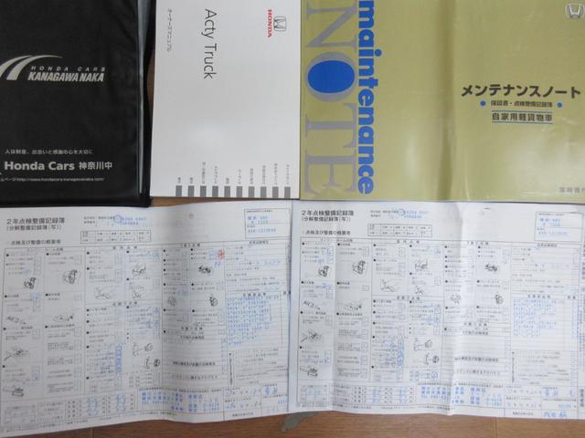 「ホンダ」「アクティトラック」「トラック」「神奈川県」の中古車8