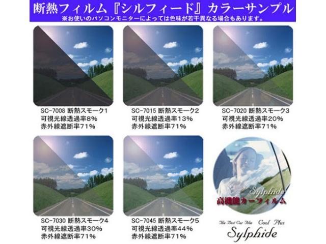 スモークフィルムの施工を別途3万円(税別)にて承ります。車内のプライバシーを守るほか、断熱効果や紫外線カットの効果もあります♪