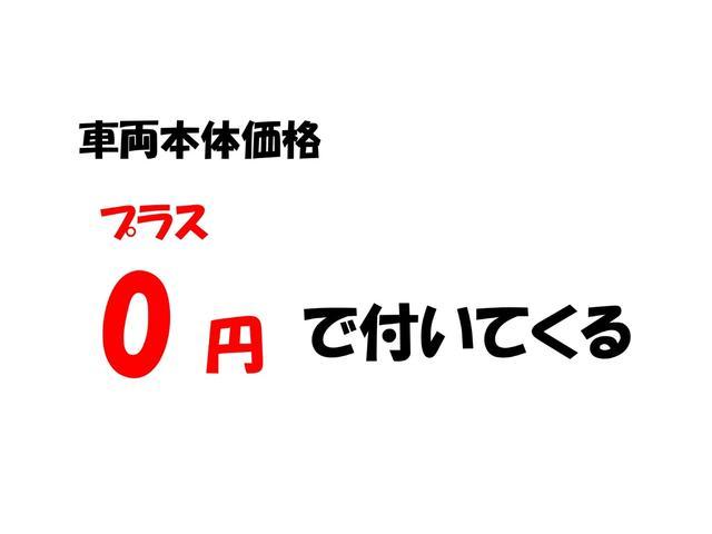 なんと車両価格据え置き(¥0)で付いてきちゃいます!!