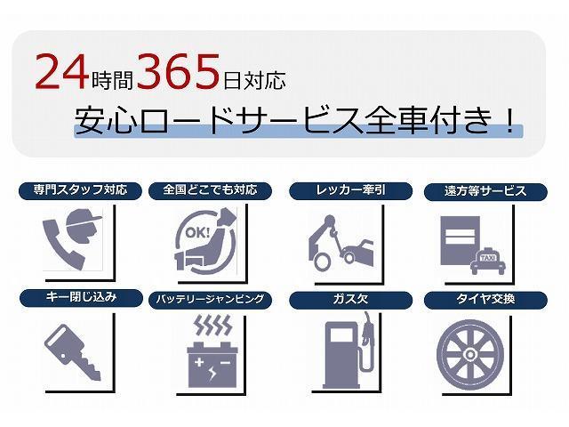 緊急時や事故時のレッカーサービスからキーの閉じ込み、バッテリー上がりなど充実のサービス付の保証です。