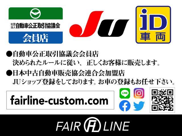 自動車公正取引協議会に加盟し、日本中古自動車販売協会連合会加盟店に登録しております。
