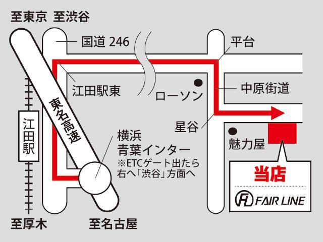 東名高速道路、横浜青葉インターより15分!道案内致しますのでお気軽にお電話下さい。