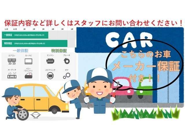 ≪保証継承≫ メーカー新車保証の継承ができるお車です! 《特別保証》初度登録から5年もしくは100,000km 《一般保証》初度登録から3年もしくは60,000km