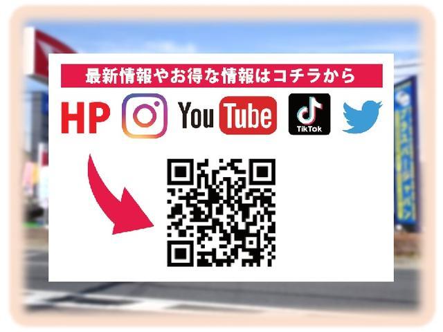 ≪ホームページ/インスタグラム/YouTube/TikTok/Twitter≫ こちらのQRコードからどうぞ! ぜひご覧になってください!!