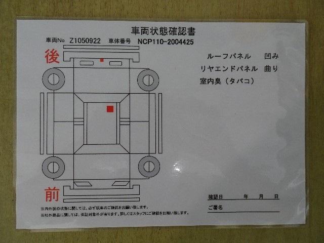 「トヨタ」「イスト」「コンパクトカー」「神奈川県」の中古車19