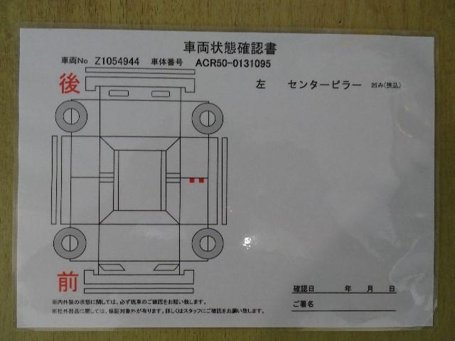 「トヨタ」「エスティマ」「ミニバン・ワンボックス」「神奈川県」の中古車20