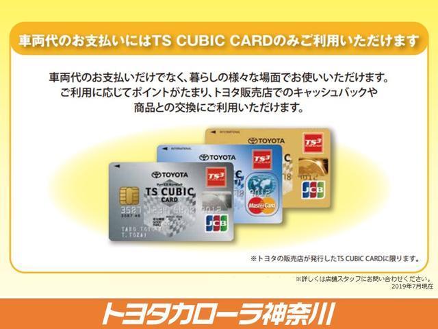 【使ってバックとは】TS CUBIC CARDのご利用でたまったポイントをおクルマのクレジットご利用期間中にU-Car購入の場合は1ポイント=1.5円でキャッシュバックできるトヨタならではの商品です。