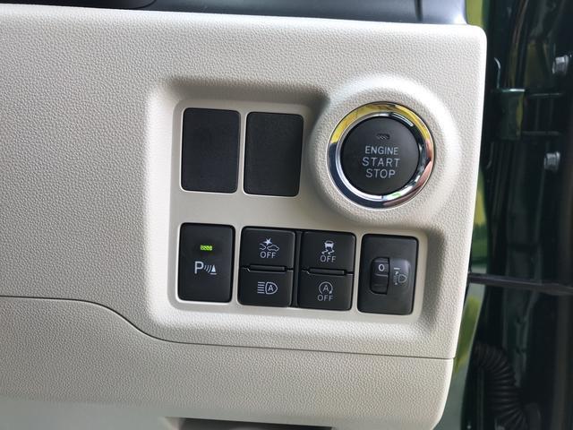 プッシュボタンスタートと各種安全スイッチ。