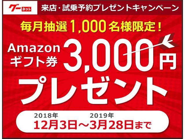 カレンダーから来店予約して訪問頂いた方にはアマゾンギフト券を3000円分プレゼント致します♪