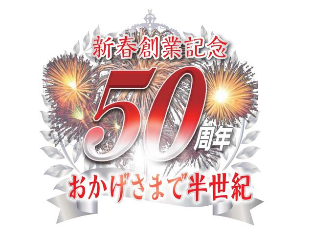 皆様にご愛顧いただき当社は創業50周年となりました。これからもよろしくお願いします♪