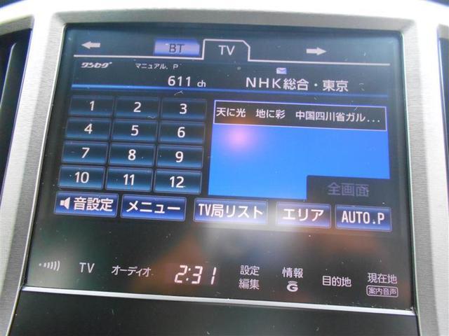 「トヨタ」「クラウンハイブリッド」「セダン」「埼玉県」の中古車5