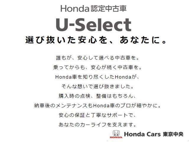 選び抜いた安心を、あなたに。Honda認定中古車 U-Selctを選んで下さい!