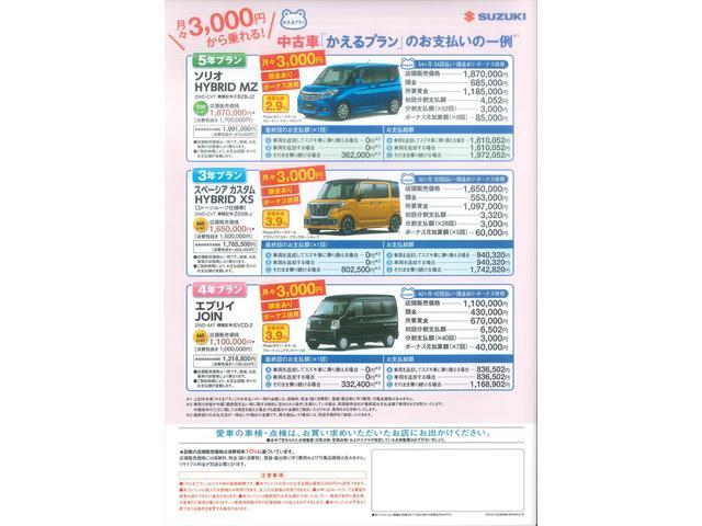 HYBRID FX 元社用車 サポカー シートヒーター(30枚目)
