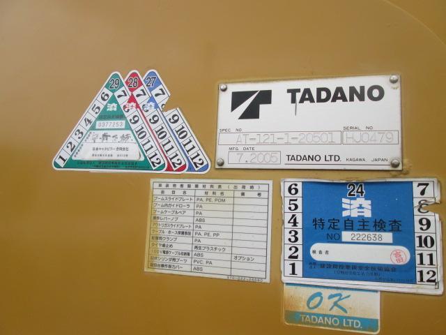 高所作業車 タダノAT-121TG 上物動作確認済み(8枚目)