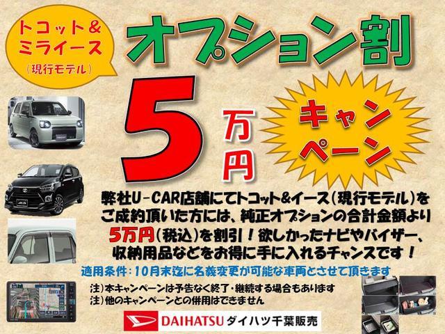 L SAIII リースUP車 衝突被害軽減ブレーキ(2枚目)
