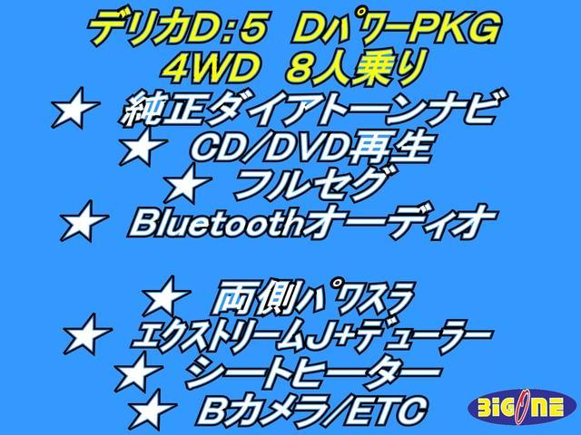 Dパワーパッケージ メモリナビ両パワBTエクストリームJ(6枚目)