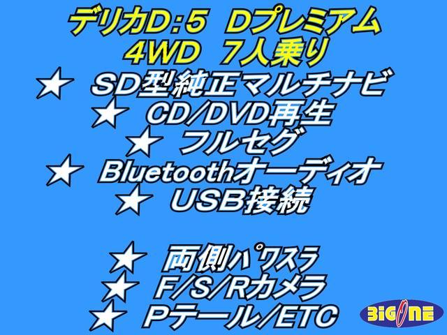 D プレミアム SD型純正マルチナビ CD/DVD再生 地デジ BTオーディオ USB接続 両側パワスラ ロックフォードサウンド F/S/Rカメラ エレクトリックテールゲート 電動サイドステップ(5枚目)