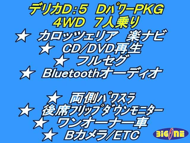 D パワーパッケージ 7人乗り カロッツェリア CD/DVD再生 BTオーディオ 地デジ 両パワスラ 後席フリップダウンモニター 1オーナー車 シートヒーター ETC Bカメラ(78枚目)