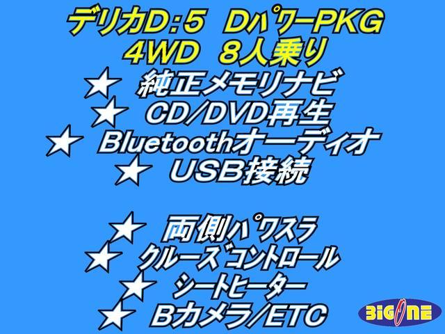 D パワーパッケージ 純正メモリナビ CD/DVD再生 BTオーディオ 両側パワスラ クルーズコントロール Bカメラ ETC シートヒーター(5枚目)