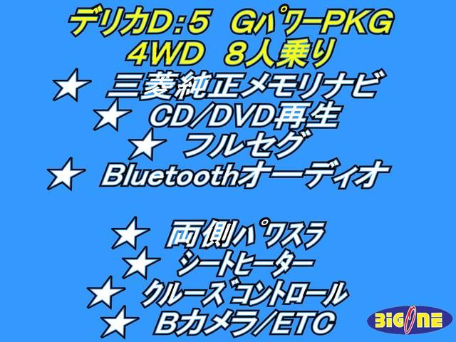 G パワーパッケージ 純正メモリナビ CD/DVD再生 BTオーディオ 地デジ 両パワスラ Bカメラ ETC クルーズコントロール シートヒーター(5枚目)