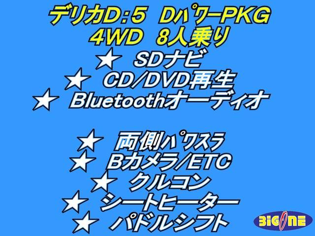 D パワーパッケージ M/C前最終型 イクリプスSDナビ CD/DVD再生 BTオーディオ 両パワスラ 大型バンパー Bカメラ ETC シートヒーター クルーズコントロール 純正18AW(17枚目)