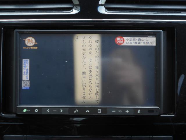 20X S-ハイブリッド /DVD再生ナビフルセグTV/天井モニター/自動ドア/PUSHスタート/Bluetooth/istop/AUTOライト/エマージェンシーブレーキ/インテリキー(27枚目)