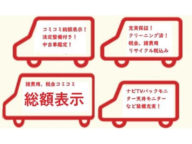 X DVD再生ナビフルセグTV/天井モニター/両側自動ドア/バックモニタ-/Bluetooth/LEDヘッドライト/AUTOライト/PUSHスタート/ETC/リアサンシェード/インテリキー/7人乗り(2枚目)
