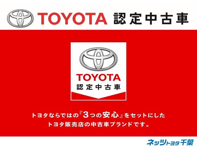 Sセーフティプラス トヨタ認定中古車 1年間走行無制限保証(20枚目)