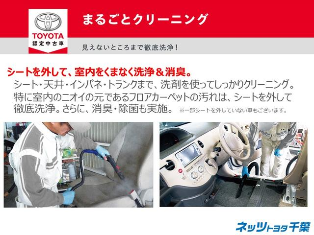Sセーフティプラス トヨタ認定中古車 1年間走行無制限保証(28枚目)