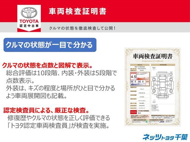 Sセーフティプラス トヨタ認定中古車 1年間走行無制限保証(32枚目)
