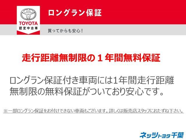 Sセーフティプラス トヨタ認定中古車 1年間走行無制限保証(34枚目)