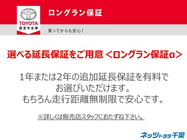 Sセーフティプラス トヨタ認定中古車 1年間走行無制限保証(35枚目)