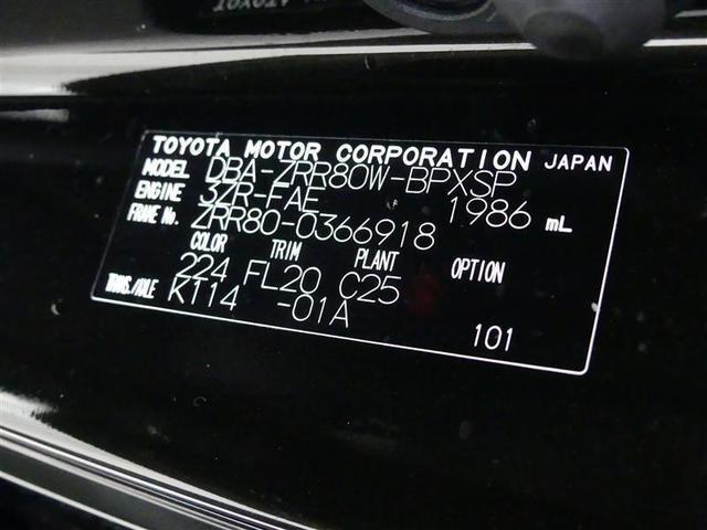 ZS トヨタ認定中古車 1年間走行無制限保証(19枚目)