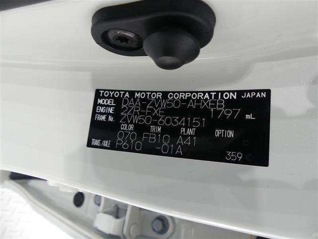 S 1オーナー スマートキー レーダーオートクルーズ メモリ-ナビTV 点検記録簿付 スマートk-エントリー 盗難防止システム アルミ パワステ エアバッグ バックカメラ付き /II(20枚目)