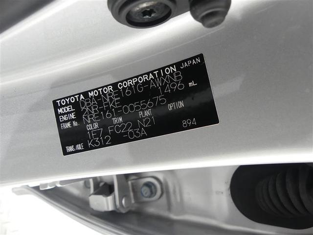 1.5X スマートキー メモリーナビ 点検記録簿 ナビTV ABS マニュアルエアコン アイドルS キーレスリモコン サポカー 横滑り防止機能 1セグ CD再生装置 ETC付き サイドエアバック パワステ(20枚目)