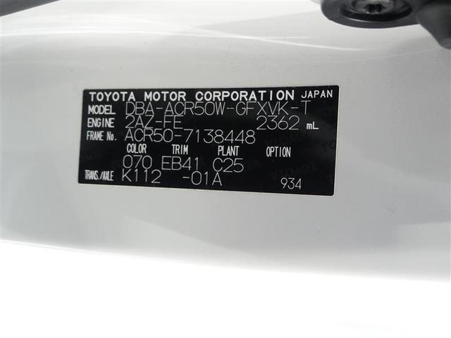 アエラス スマート フルセグ メモリーナビ シートヒーター 100Vコンセント ETC スマートキー ドライブレコーダー バックモニタ 両側パワースライドドア ABS LEDライト TSS CD タイヤ4本交換 /II(20枚目)