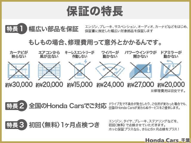 保証には3つの特長がございます。特長1:幅広い部品を保証、特長2: 全国のHonda Carsでご対応、特長3:初回(無料)1ヶ月点検付き