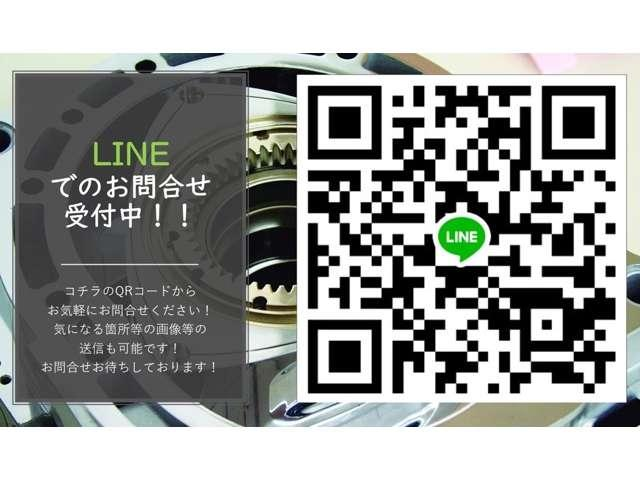 ☆LINEでのお問合せも可能です!お気軽にお問合せください!